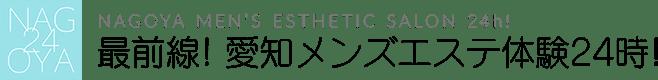 最前線!愛知・名古屋メンズエステ体験24時!